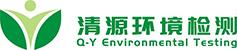启东市清源环境检测技术有限公司